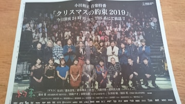 【小田和正】2019.12.25 朝日新聞