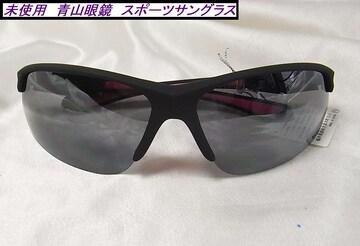 正規未使用青山眼鏡 スポーツサングラス ブラックxピンク