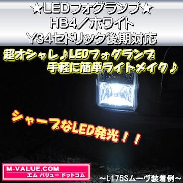 超LED】LEDフォグランプHB4/ホワイト白■Y34セドリック後期対応