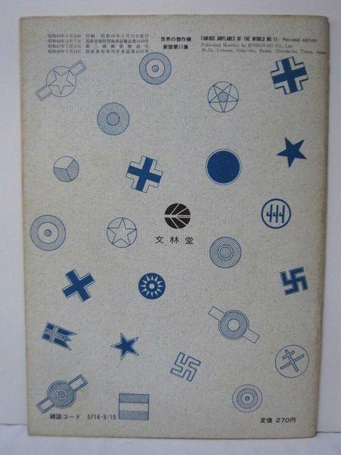 世界の傑作機 1975年9月号増刊 新版No.11 メッサーシュミットBF1 < 本/雑誌の