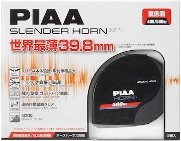 PIAA ホーン 400Hz+500Hz スレンダーホーン 112dB 2個入