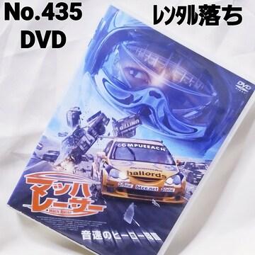 No.435【マッハレーサー】【レンタル落ち ゆうパケット送料 ¥180】