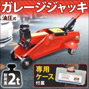 ガレージ ジャッキ 2トン 油圧式-k/H