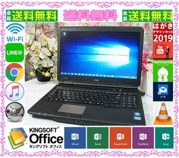 ☆新品マウス☆NEC-VK22☆SSD換装可&windows10で快適安心☆