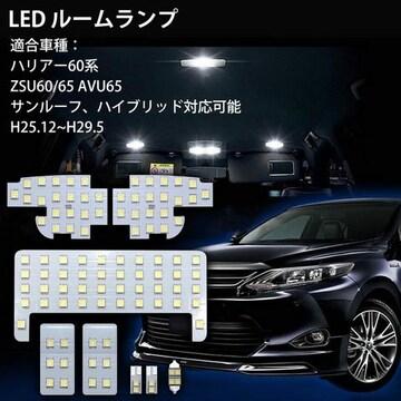 トヨタ ハリアー60系 LED ルームランプ ホワイト専用設計 爆光