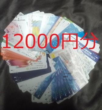 12000円分 QUOカード クオカード 未使用 おまかせ★ポイント切手