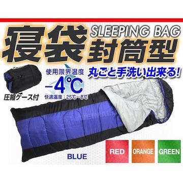 寝袋 冬用 シュラフ 封筒型 洗える寝袋 耐寒温度-4℃ 1.35kg