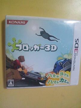 【送料無料】フロッガー3D