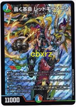 轟く革命レッドギラゾーン EX12 デュエルマスターズ