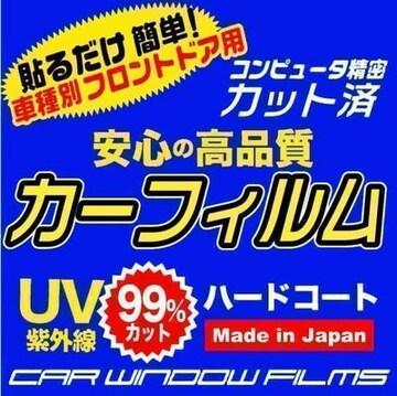 アウディ A4 カブリオレ B6 フロントドア用カーフィルム