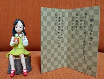 水木しげる★妖怪舎・妖怪フィギュアコレクション・ゆめこちゃん