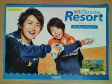 Wii sports Resort◆カタログ1冊 嵐 相葉雅紀 大野智