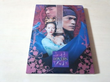 映画DVD「LOVERS スペシャル・エディション」チャン・ツィイー●