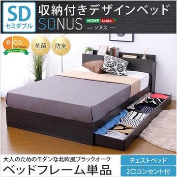 収納付きデザインベッド(セミダブル)】 WB-013NBSD-BOK