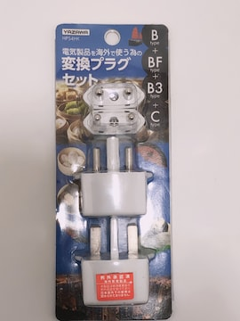 CA139 YAZAWA HPS4HK 変換プラグセット B +BF +B3 +Cタイプ