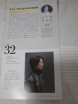 山下智久ファンクラブ会報No.32最新号新品