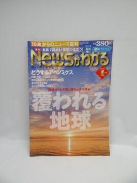 1806 月刊 News (ニュース) がわかる 2015年 01月号
