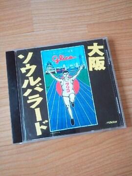 中古 大阪ソウルバラード CD