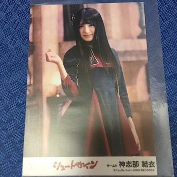 HKT48 神志那結衣 シュートサイン 生写真 AKB48