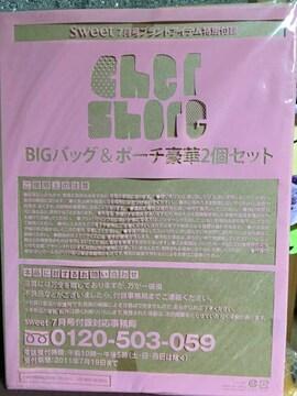 ☆新品☆シェルショア☆BIGバッグ&ポーチ豪華2点セット☆