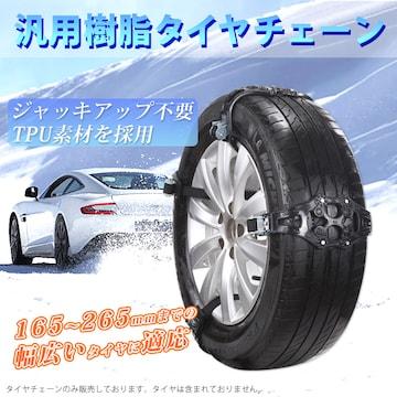 非金属タイヤチェーン 165〜265mm サイズ選択不要 8枚セット