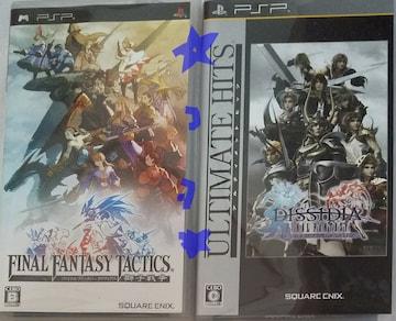 PSPソフト FFT 獅子戦争+ディシディア ユニバーサル〜ヒッツ