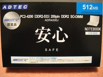新品未使用 512MB ノート用メモリー