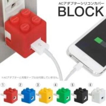 *ACアダプター専用BLOCK型にカスタマイズ★シリコンカバー<ホワイト>未開封