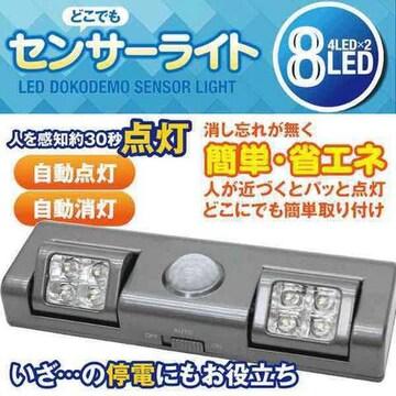 2個セット★送料無料★8LED照明 足元灯 どこでもセンサーライト
