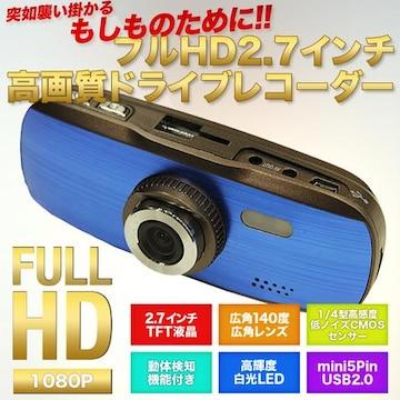 Full HD 60FP ドライブレコーダー 高画質 常時録画