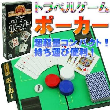 ポーカートラベルゲーム ゲームはふれあい軽量コンパクト Ag005