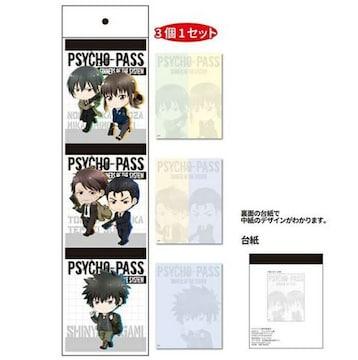 送料無料!PSYCHO-PASS サイコパス てくトコ 3Pメモ帳 A