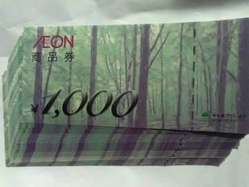 1000円イオン商品券21枚新品 送料込み