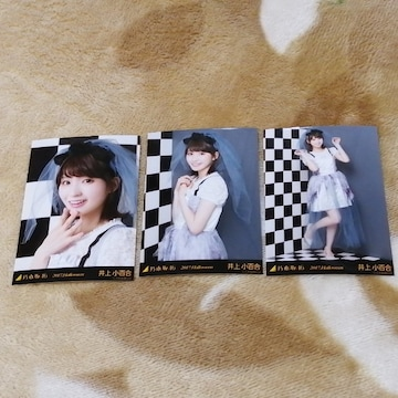 元乃木坂46井上小百合☆公式生写真〜2017.Halloween5枚セット!