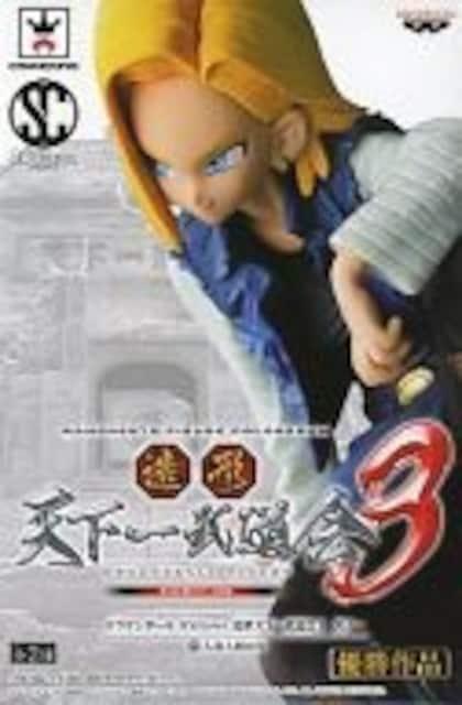 ドラゴンボール 造形天下一武道会3 其ノ一 18号  < アニメ/コミック/キャラクターの