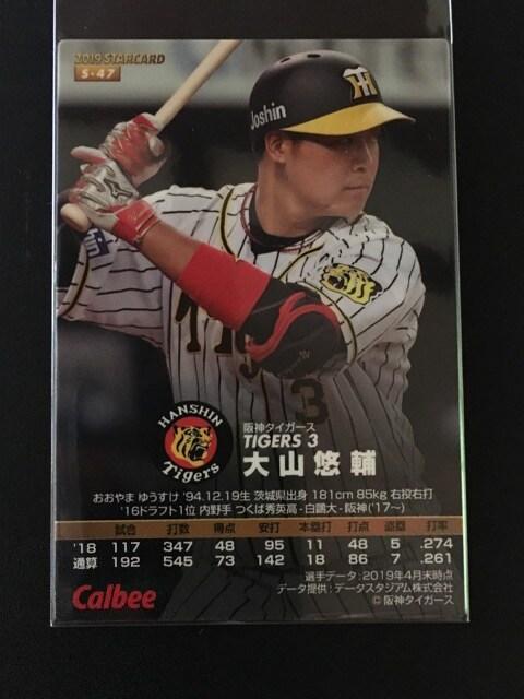 2019カルビー第2弾/スターカードS-47・大山悠輔 < トレーディングカードの