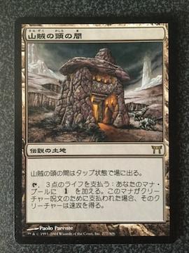 ●MTG CHK 山賊の頭の間 日本語 1枚●