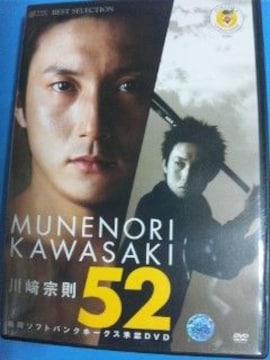川崎宗則 52 福岡ソフトバンクホークス承認DVD