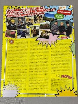 福田雄一 連載 STAGE SQUARE vol.42 切り抜き 1P 抜無 12/27発売