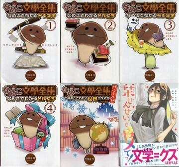 なめこ文學全集1-4巻+雪の女王 小嶋まり/栞せんせい 文学漫画6冊