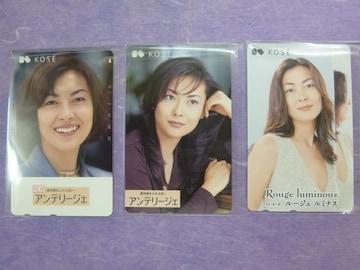 中山美穂 テレホンカード3枚組