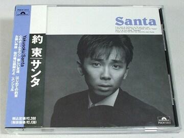 SANTA CD 約束 サンタ 廃盤