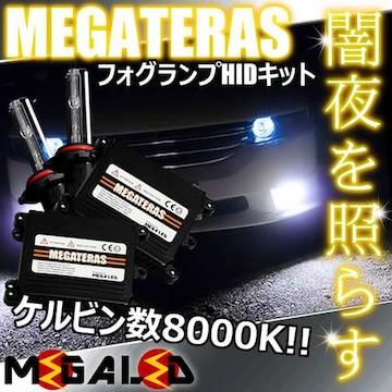 Mオク】コペンLA400K/フォグランプHIDキット/H8/8000K