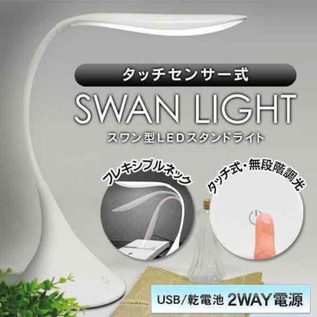★送料無料★タッチセンサー式 LEDスタンドライト SWAN LIGHT  < インテリア/ライフの