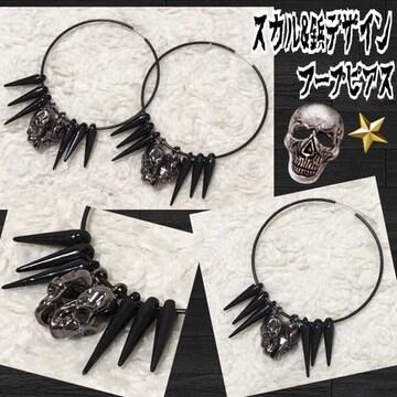 【新品】スカル&スパイク鋲デザインデカフープピアス/ブラック