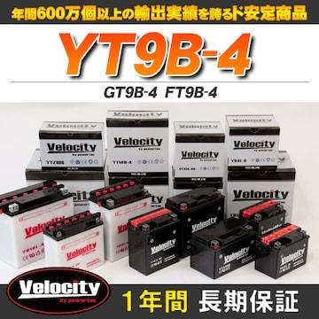 ▲バイクバッテリー GT9B-4 FT9B-4  【A2】