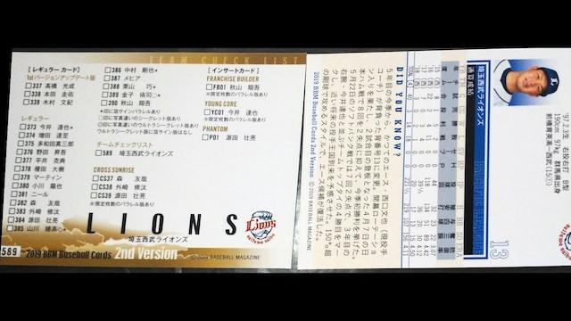 プロ野球チップスカードセット < トレーディングカードの
