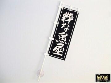 吸盤付き ミニノボリ 【粋な魚屋】 旗棒 のぼり旗 ミニのぼり