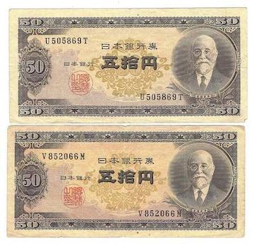紙幣 高橋是清 五拾円 2枚