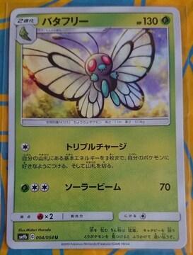 ポケモンカード 2進化 バタフリー SM9b 004/054 281